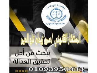 محامي زواج اجانب