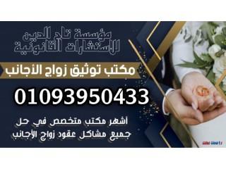 اشهر محامي زواج عرفي في مصر