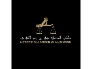 المحامي مسفر الخنفري mesfer