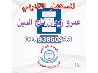 محامي احوال شخصية
