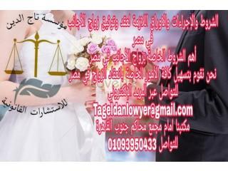 محامي زواج الاجانب