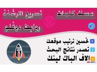 اعلان رابط نصى فى 7 موقع بيج رانك 6 و7 و8 و9 لمدة شهر